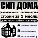 Реклама на критику: расклейка, дома из СИП-панелей
