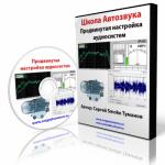 Продвинутая настройка аудиосистем 2.0