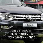 Звук в пикапе: обзор системы в Volkswagen Amarok