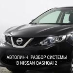 Автолинч - разбор аудиосистемы в Nissan Qashqai