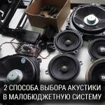 2 способа выбора акустики в малобюджетную систему