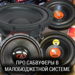 Про сабвуфер в малобюджетной аудиосистеме