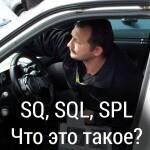 SQ, SQL, SPL - разберемся в терминах!